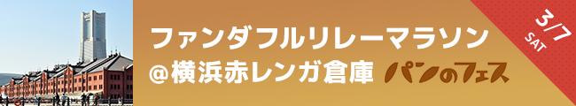 横浜赤レンガ