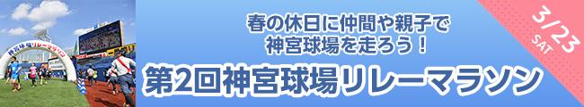 神宮球場リレーマラソン